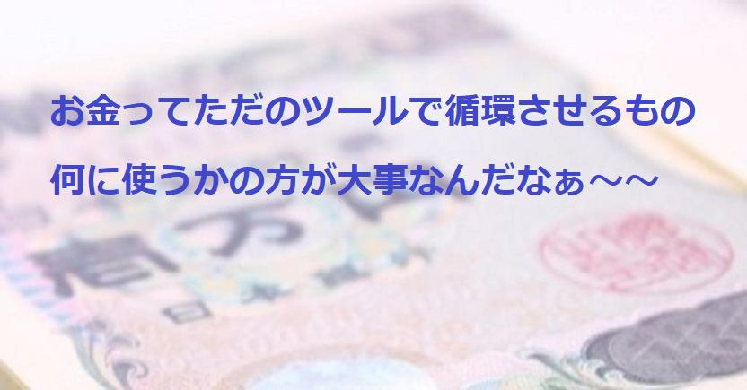 「月収100万円」には惹かれないのに「月100万円の循環」となるとめっちゃウキウキする私(笑)