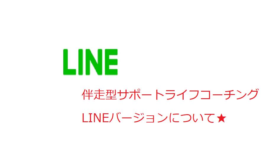 【休止中】LINEだけで完結【サポートライフコーチング at LINE版】サポート+リーディングのメニュー